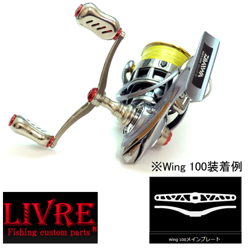 ●メガテック ウイング 100 シマノS2用 スピニング用カスタムリールハンドル 【まとめ送料割】