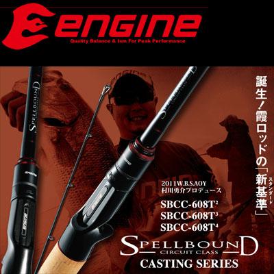 ●エンジン ENGINE スペルバウンド サーキットクラス SBCC-608T3