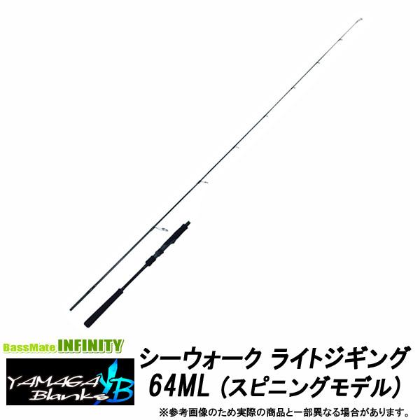 ●ヤマガブランクス シーウォーク ライトジギング 64ML (スピニングモデル)