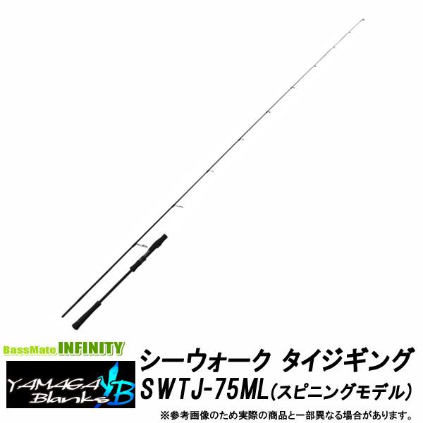 ●ヤマガブランクス シーウォーク タイジギング SWTJ-75ML (スピニングモデル)