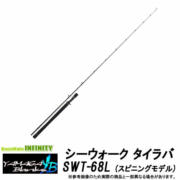 ●ヤマガブランクス シーウォーク タイラバ SWT-68L (ベイトモデル)