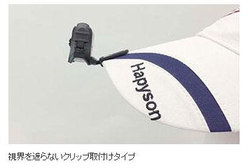 ●ハピソン Hapyson LEDキャップライト YF-245