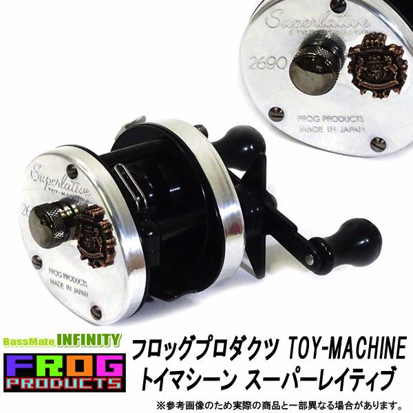 FROG PRODUCTS フロッグプロダクツ トイマシーン スーパーレイティブ(左ハンドル) シルバーブラック(S) 【まとめ送料割】