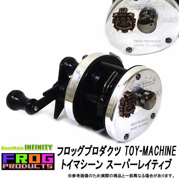 FROG PRODUCTS フロッグプロダクツ トイマシーン スーパーレイティブ(右ハンドル) シルバーブラック(S) 【まとめ送料割】