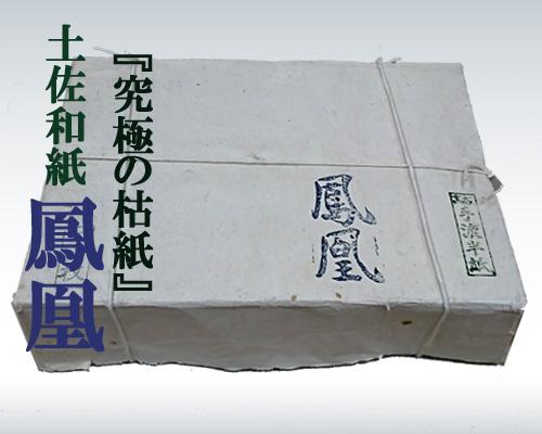 【枯紙】【漢字半紙】『鳳凰』手漉 土佐和紙 プレミア 1000枚 書道用品