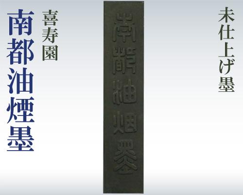 【喜寿園製】『南都油煙墨/10丁型』固型墨 未仕上げ墨 書道用品