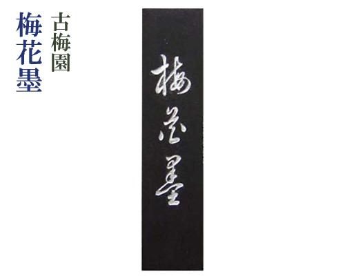 【古梅園】『極上梅花墨(3丁型)』固型墨 菜種油煙 書道用品
