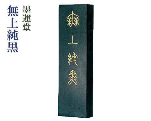 【墨運堂製】『無上純黒/5丁型』固型墨 大和雅墨 書道用品
