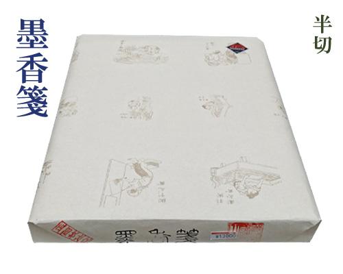 【漢字半切】『墨香箋』手漉 清書用 山梨和紙 35×135cm 100枚 書道用品