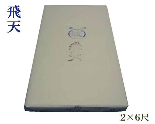 【2尺×6尺】『飛天』手漉 漢字 清書用 60×180cm 50枚 書道用品