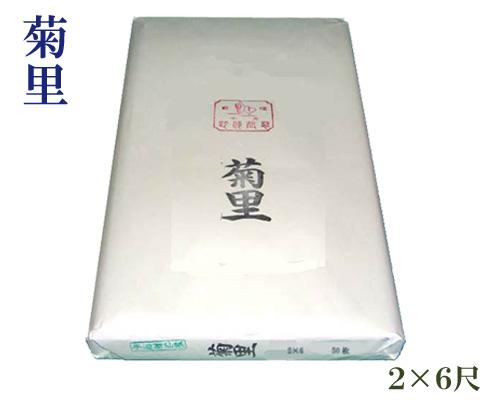 【2尺×6尺】『菊里』手漉 漢字 練習用 清書用 60×180cm 50枚 書道用品