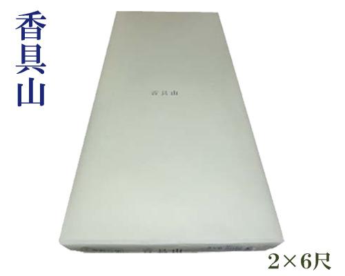 【2尺×6尺】『香具山』手漉 漢字 清書用 60×180cm 50枚 書道用品