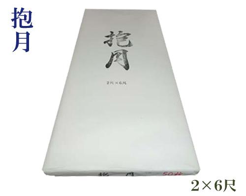 【2尺×6尺】『抱月』手漉 漢字 練習用 清書用 60×180cm 50枚 書道用品