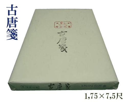 【1,75尺×7,5尺】『古唐箋』手漉 漢字 練習用 連落 53×225cm 50枚 書道用品