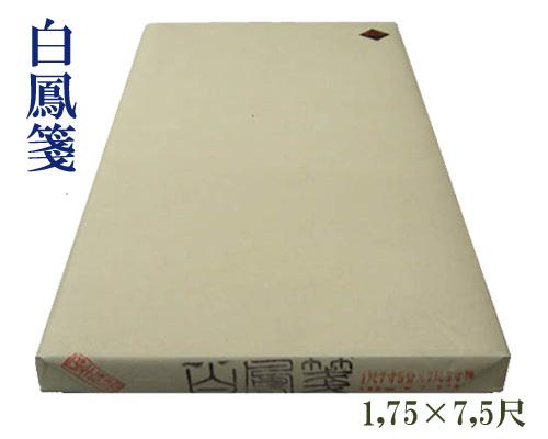 【1,75尺×7,5尺】『白鳳箋』手漉 漢字 清書用 53×225cm 50枚 書道用品