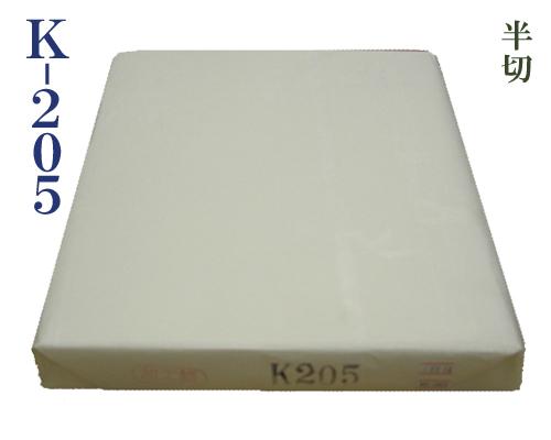 【かな半切】『K-205』手漉 仮名 加工紙 清書用 100枚 書道用品