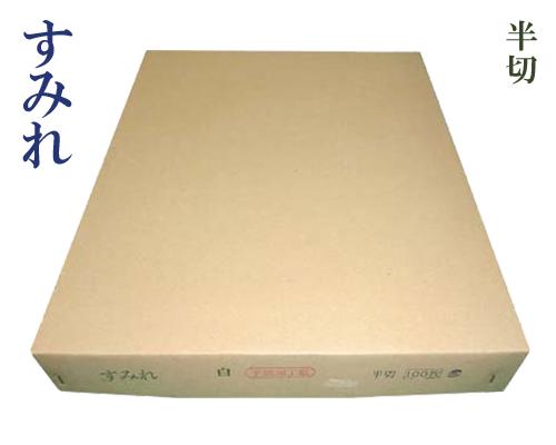 【かな半切】『すみれ』手漉 仮名 加工紙 清書用 35×135cm 100枚 書道用品