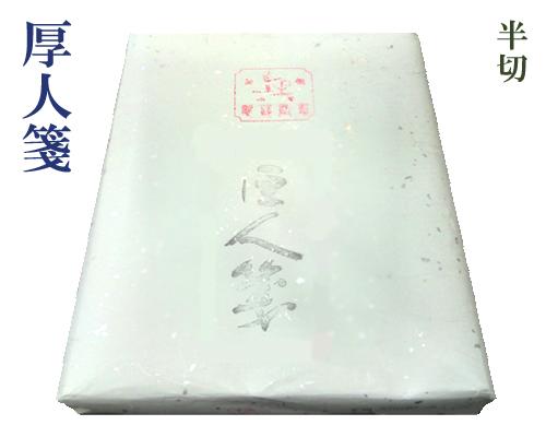 【かな半切】『厚人箋』手漉 仮名 加工紙 清書用 100枚 書道用品