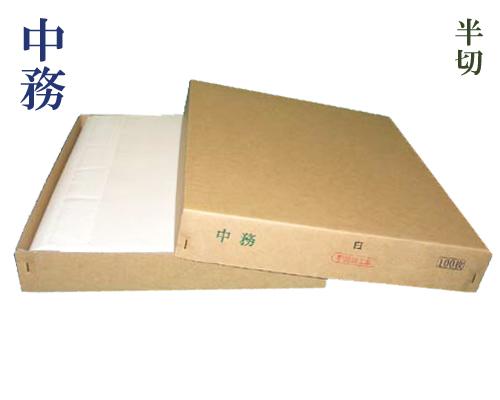 【かな半切】『中務』手漉 仮名 加工紙 清書用 35×135cm 100枚 書道用品