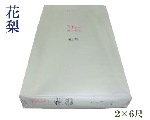 【2尺×6尺】『花梨』手漉 かな 仮名 加工紙 練習用 清書用 60×180cm 50枚 書道用品