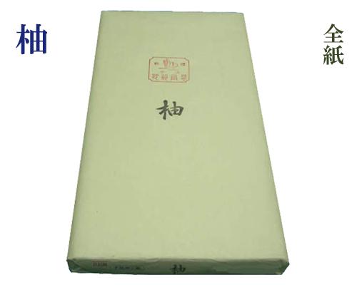【全紙】『柚』手漉 かな 仮名 加工紙 練習用 清書用 70×135cm 100枚 書道用品