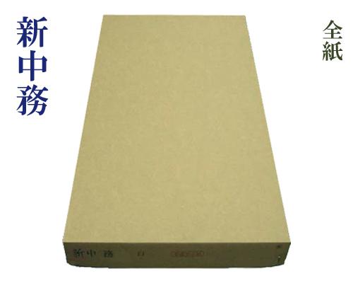 【全紙】『新中務』手漉 かな 仮名 加工紙 清書用 70×135cm 100枚 書道用品