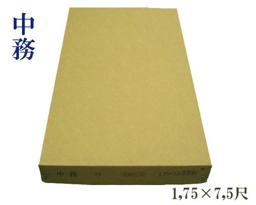 【1,75尺×7,5尺】『中務』手漉 かな 仮名 加工紙 清書用 53×225cm 50枚 書道用品