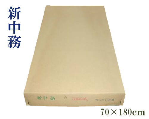 【全長】『新中務』手漉 かな 仮名 加工紙 清書用 70×180cm 50枚 書道用品