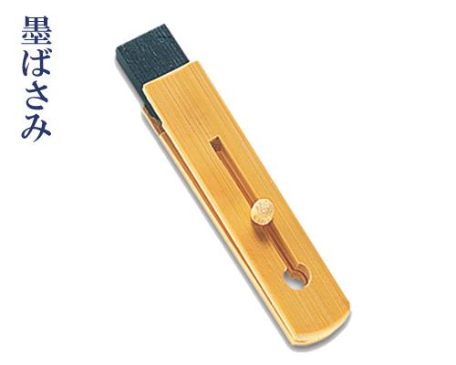 書道用品 墨ばさみ 小 定番スタイル 固型墨用 出荷