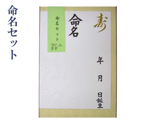 書道用品 期間限定で特別価格 命名セット 命名用紙4枚 ベビー用品 掛軸多当1枚 特価キャンペーン