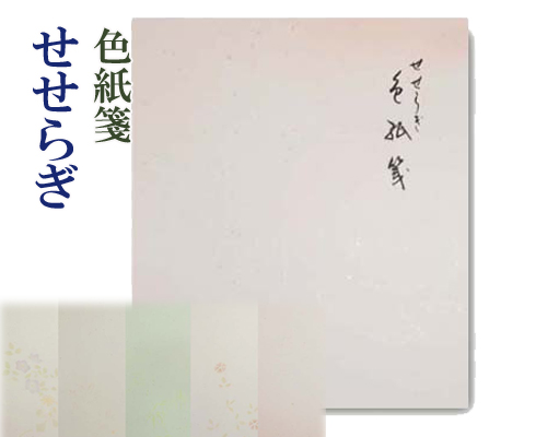 大色紙 せせらぎ色紙箋 練習用 10枚 かな 仮名 ブランド品 書道用品 超美品再入荷品質至上 5柄×2枚