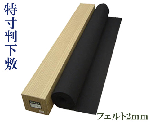【下敷】『特寸判/2mm』全2色 フェルト 900×2500 書道用品