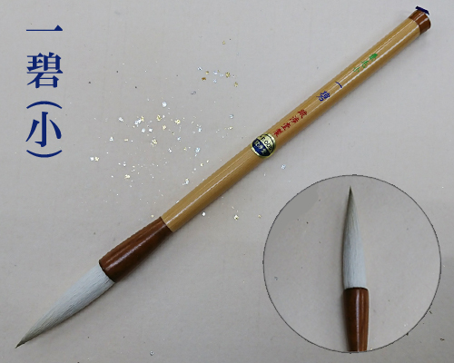 【豊橋筆】『一碧(小)』漢字用 馬毛 羊毛 兼毫筆 書道用品