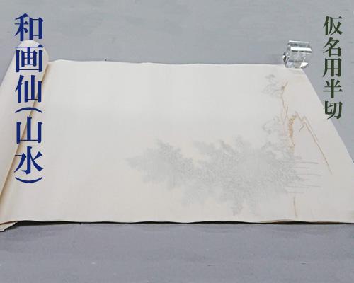 【かな半切】『和画仙/山水』仮名 加工紙 楮紙 白加工 金銀砂絵風型打 10枚 書道用品
