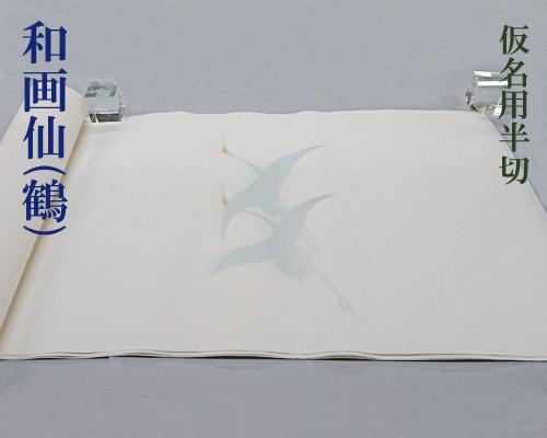 【かな半切】『和画仙/鶴』仮名 加工紙 楮紙 白加工 金銀砂絵風型打 10枚 書道用品