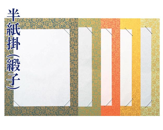 書道用品 簡易半紙掛 記念日 直輸入品激安 ドンス 緞子 全5色 縦横兼用 作品掛