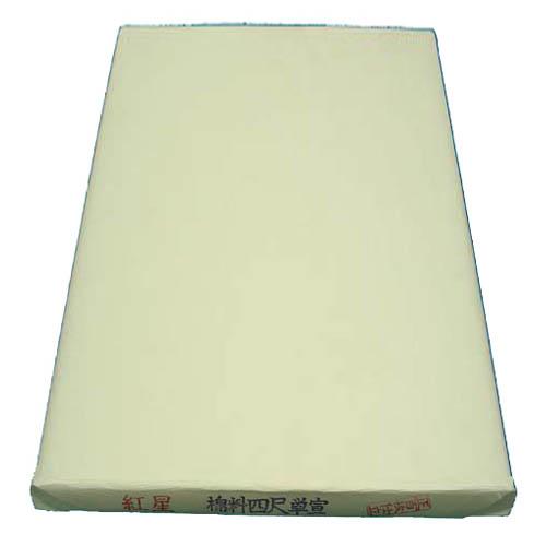 【紅星牌】『四尺単宣/全紙』手漉 中国紙 70cm×135cm 100枚 書道用品