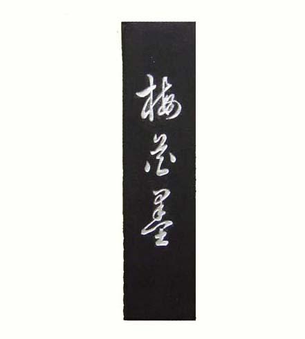 Baikaboku (45g) <極上梅花墨(3丁型)>