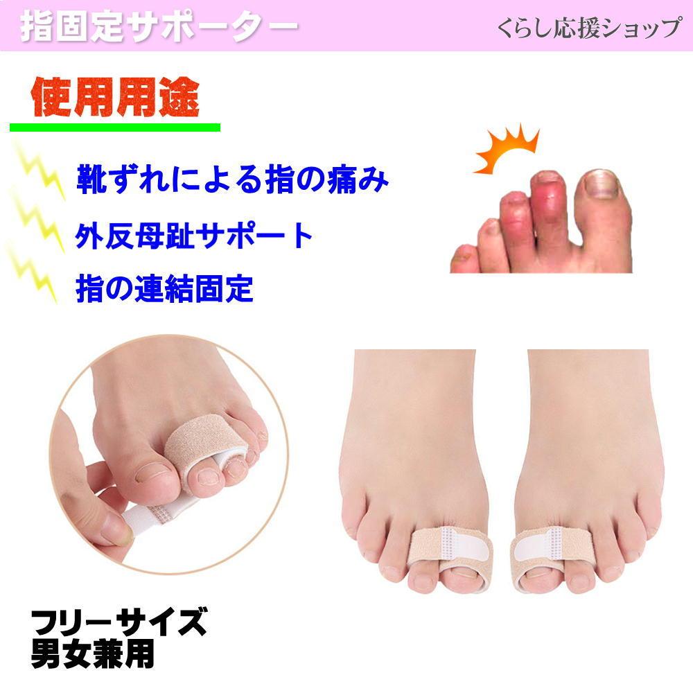 痛い 指 足 中指 の