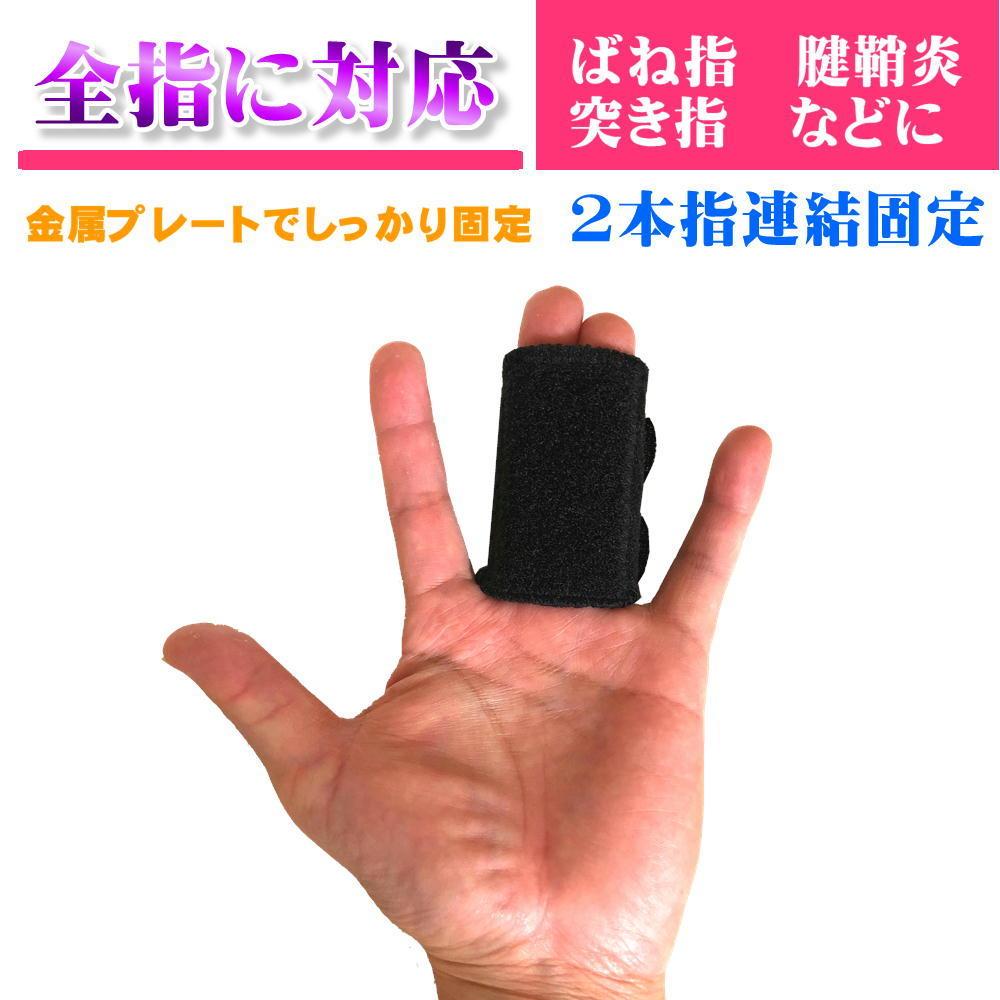 取付簡単 初売り 指をしっかりと固定し 無駄な動きを防ぎ 回復を早めてくれる指サポーターです 指サポーター 公式ショップ 2本指 固定 ばね指 突き指 小指 人差し指 中指 でお悩みの方へ 関節痛 薬指 送料無料 リュウマチ 腱鞘炎