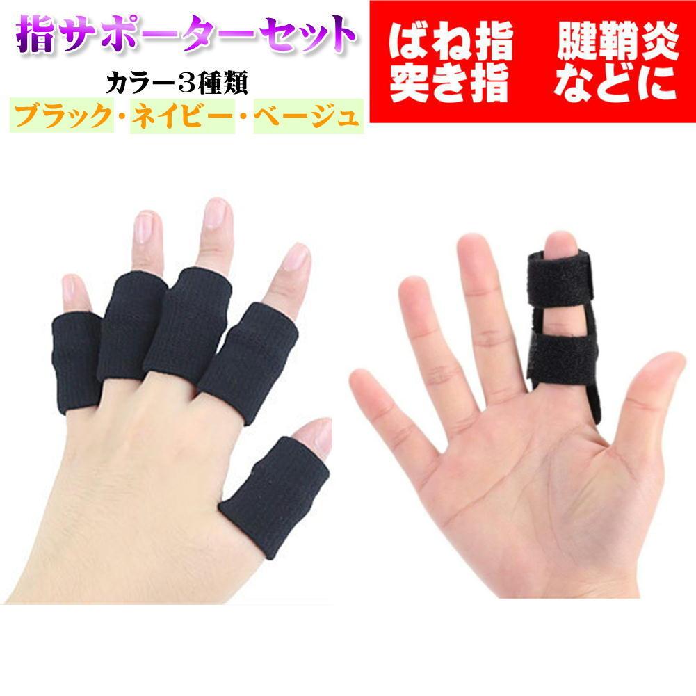 取付簡単 指をしっかりと固定し 無駄な動きを防ぎ 回復を早めてくれる指サポーターです 指サポーター セット 手指 サポーター 本日の目玉 フィンガープロテクター ばね指 指関節 中指 ネイビー 親指 バスケ ベージュ 腱鞘炎 ブラック ストア 関節痛 保護 突き指 指サックセット