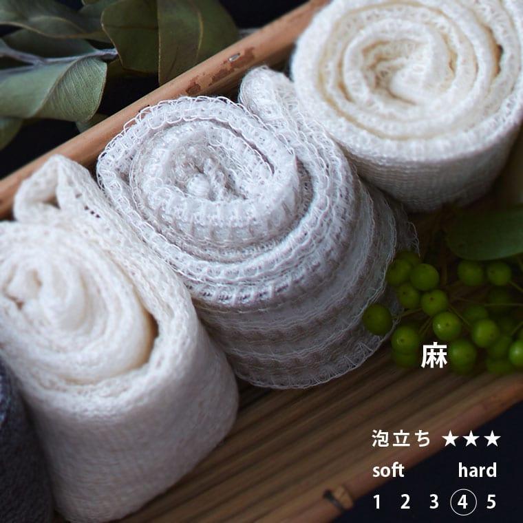 天然素材 麻 ととうもろこしでできた国産ボディタオル ボディタオル ブレス 日本製 国産 ボディウォッシュタオル おすすめ特集 かため 浴用タオル 体洗い リネン あす楽 速乾 高品質 買い物 泡立ち