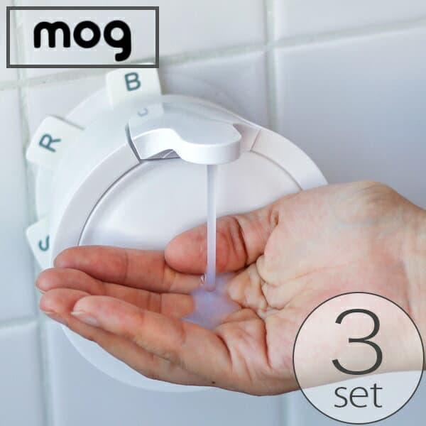 ディスペンサー 3本セット「モグ mog」ソープディスペンサーボトル【詰め替えボトル シャンプー リンス コンディショナー ハンドソープ 詰め替え おしゃれ 壁面収納】