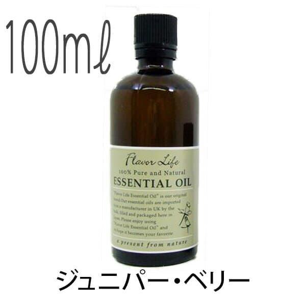 いつでも新鮮でピュアなエッセンシャルオイルに定評のあるフレーバーライフ社の精油です。安心して使える確かな品質です。 【送料無料】フレーバーライフ(エッセンシャルオイル/アロマオイル/精油)ジュニパー・ベリー(100ml)【エッセンス リラックス リフレッシュ 高品質 フレグランスオイル 入浴剤 アロマ 香り お風呂 バスタイム 半身浴 アロマバス 芳香浴 バス】