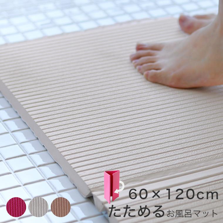 お風呂の床が冷たい!滑り止めありで安心なお風呂マットを買いたいです!