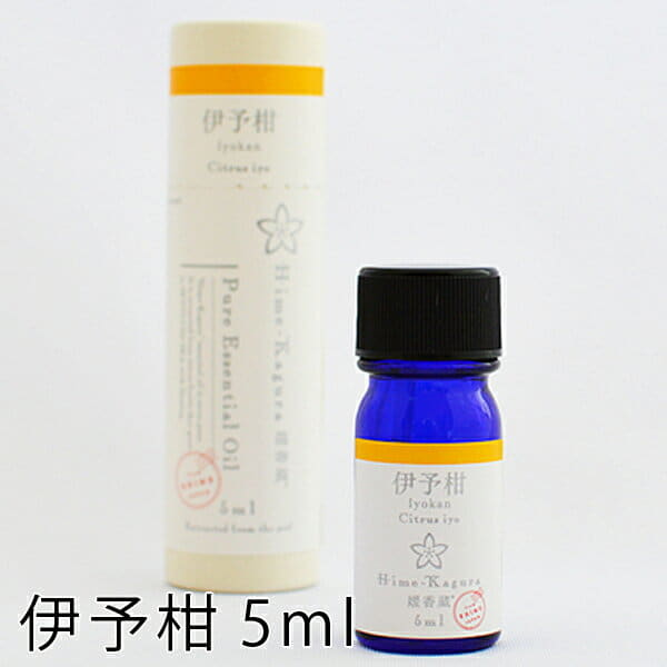 """精油""""媛香蔵""""精油(5ml/伊予柑)"""