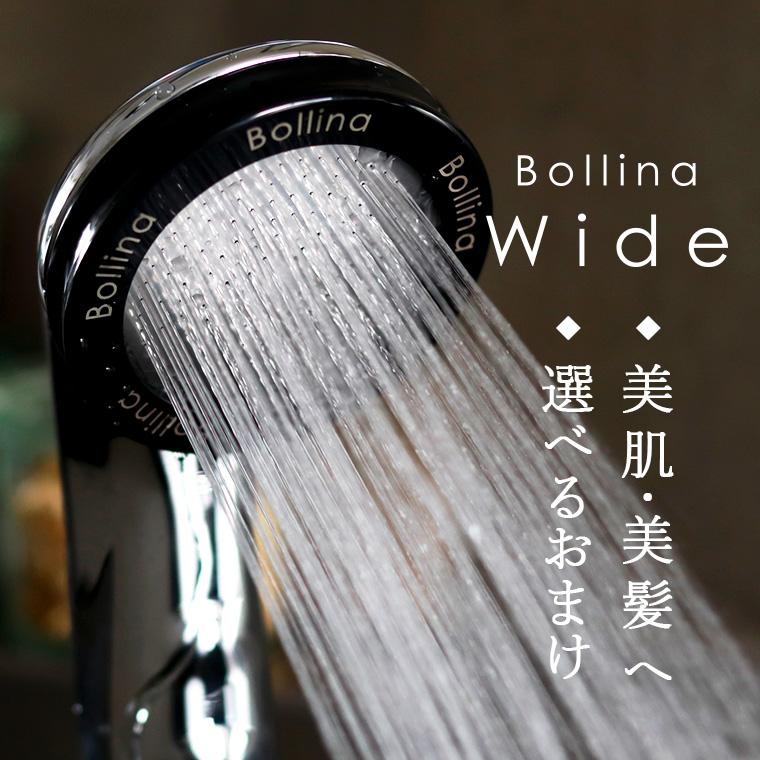 マイクロバブルシャワーヘッド「BollinaWide(ボリーナワイド/シルバー)」【送料無料】【マイクロナノバブル シャワーヘッド 節水 50%】【あす楽】/お風呂