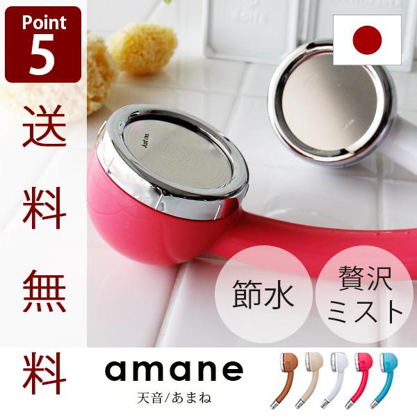 Shower head AMANE (Amane)