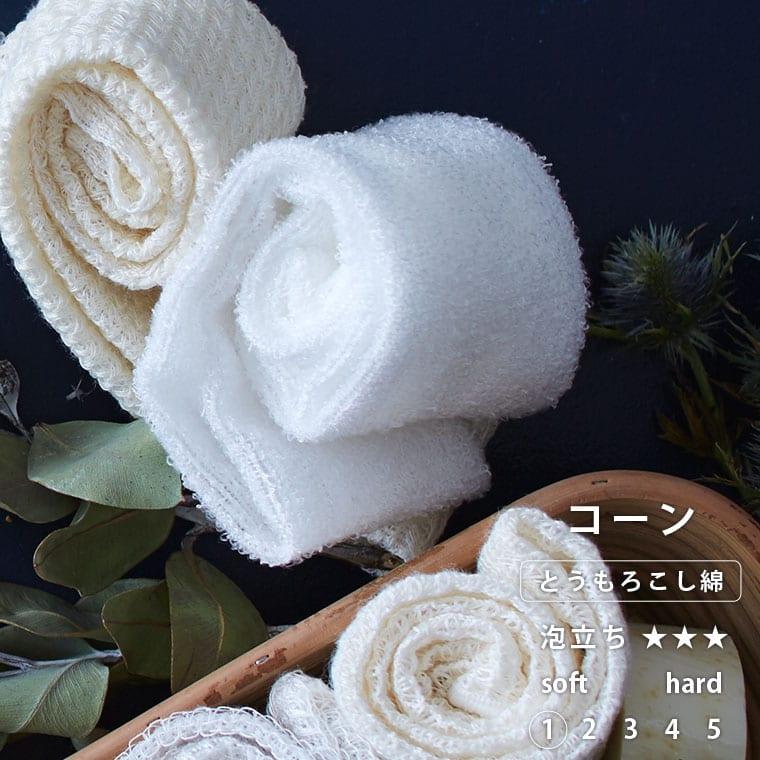 トウモロコシから生まれた抗菌性の高い天然素材 コーン 100% ボディタオル ブレス Bless. 日本製 国産 やわらかめ とうもろこし綿 ☆最安値に挑戦 泡立ち あす楽 浴用タオル 柔らかい 値下げ ボディウォッシュタオル 体洗い