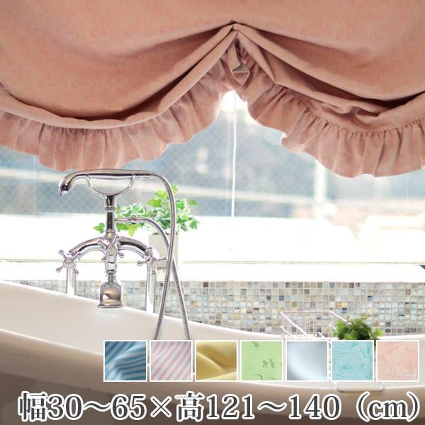 お風呂の窓につっぱり棒で簡単取り付け。遮光1級で夏は涼しく、冬は冷気を遮断して温かく。ひとり暮らしの女性にもシルエットを隠して安心。洗濯機で洗えて防カビで清潔! バスカーテン「あったカお風呂あったカーテン(オーダーメイド)」バルーンタイプ 幅30~65×高121~140 cm【遮影カーテン 遮光 1級 お風呂のカーテン 浴室用カーテン ウォッシャブル 撥水加工】【メーカー直送】【送料無料】